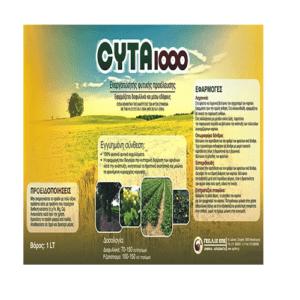 Ενεργοποιητής Cyta 1000