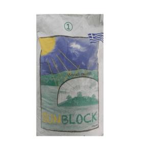 Υλικό σκίασης θερμοκηπίου Sunblock